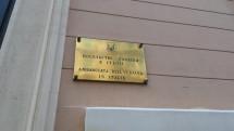 Міжнародна акція заборони Інтера: приєдналась Італія