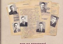 Що робили бандерівці на Запоріжжі: мовою документів