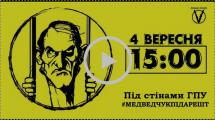 «Медведчук – під арешт»: під стінами ГПУ відбулась акція