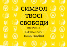 Символ твоєї свободи: у столиці відкриють виставку про Державний Герб