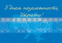 100-річчя відродження Української Державності
