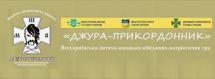 Відкриття Всеукраїнського вишколу «Джура-прикордонник 2018»