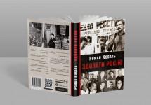 Нові видання: «Здолати Росію»
