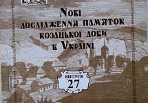 Hове видання досліджень історії козацької доби