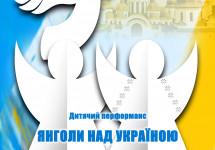 Анонс: дитячий перформанс з іменами полеглих захисників України