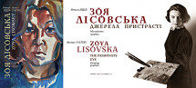 Презентація книги «Зоя Лісовська: Джерела пристрасті. Малярство, графіка»