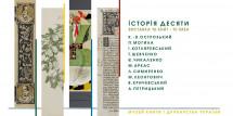 Історія десяти. 10 книг – 10 імен