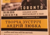 В Торонто відбувся творчий вечір Андрія Любки