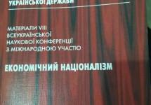 В Івано-Франківську науковці дискутували про економічний націоналізм