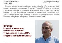Анонс: «Слово свідка» – зустріч із релігієзнавцем,  колишнім в'язнем угруповання «ДНР»  Ігорем Козловським
