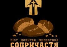 Акція «Сопричастя» до 85-х роковин Голодомору 1932-1933 рр.