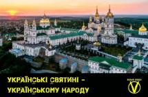 Вільні Люди у Тернополі: вимагаємо скасувати незаконне рішення про передачу Почаївської лаври Українській Православній Церкві (Московського патріархату)
