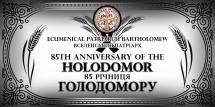 Звернення  Його Всесвятості Вселенського Патріарха Варфоломія у 85-ту Річницю Голодомору