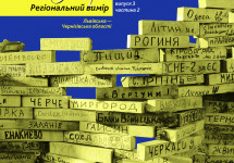 Інститут Національної Пам'яті презентує книгу про Майдан у регіонах