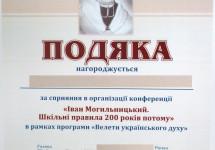Молодь Старосамбірщини вшанувала доброго пастиря і правдивого отця Івана Могильницького