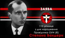 Як відзначати 110-ту річницю з дня народження Бандери? Заява ОУН (б)