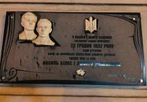 Молодь вшанувала пам'ять членів ОУН Василя Біласа та Дмитра Данилишина