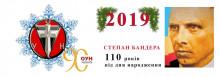 Різдвяні й новорічні вітання Проводу ОУН(Б)