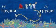 Програма V фестивалю «Зимові забави Азбукового Королівства»