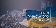Прем'єрний показ документального циклу Герої українського Донбасу