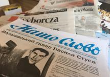 В Інтернет виклали оцифрований архів найбільшого українського видання Польщі (лінки)