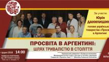 Українці Арґентини працюють у віртуальному форматі
