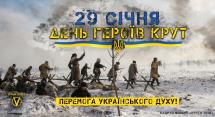 Крути – Донецький аеропорт: перемоги українського духу