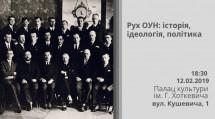 Рух ОУН: історія, ідеологія, політика – панельна дискусія в палаці Хоткевича
