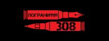 АНОНС: Стартує літературно-мистецький проект «Пограниччя.308»