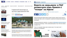 Російська пропаганда в українських онлайн-новинах: результати дослідження