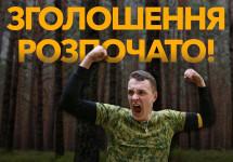 """Оголошено запис на теренову гру """"Гурби-Антонівці"""""""