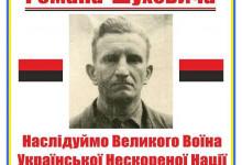 День пам'яті генерала Романа Шухевича