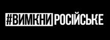 #ВимкниРосійське: активісти об'єднались навколо боротьби за Україну