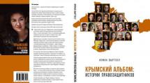 Презентація книги «Кримський альбом: історії правозахисників» на ІХ Книжковому Арсеналі