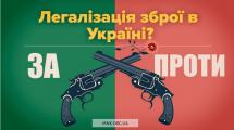 Чи потрібен українцям закон про зброю?