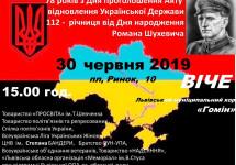 Завтра Львів відзначає Акт відновлення Української Держави
