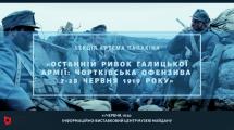 Анонс. У Києві відбудеться відкрита лекція до 100-річчя Чортківської офензиви