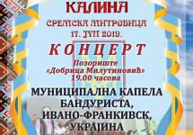 """Сьогодні на фестивалі """"Калина"""" в Сербії виступають бандуристи"""