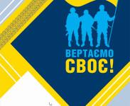 «Вертаємо своє» до 5 річчя звільнення міст сходу України