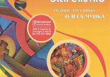 Чиказький музей покаже експозицію українських розписів на шовку