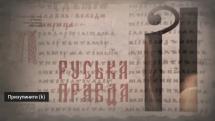 Ярослав Мудрий. 1000 років початку князювання