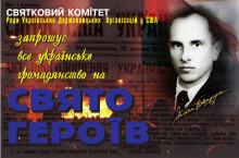 Вшанування пам'яті Героїв України 6 і 7 липня на оселі СУМ  в Елленвілі, Нью-Йорк