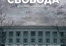 «Крихка Свобода»: до Дня Конституції  Babylon'13 опублікував документальний фільм про полонених в захопленій Луганській ОДА