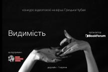 Конкурс відеопоезій на вірші Чубая «Видимість»