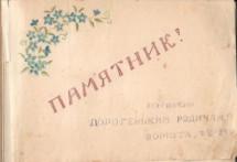«Пам'ятник» з Воркути