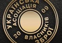 Українська Асоціація Власників Зброї вважає відповідь Зеленського на петицію – маніпуляцією