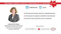 Семінар «Підтримка розвитку жіночого підприємства на прикладі Канади»