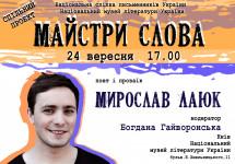 «Майстри слова»: Мирослав Лаюк