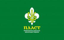 Відкриття пластового року в Києві