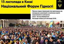 15 листопада в Києві відбудеться Національний Форум Гідності